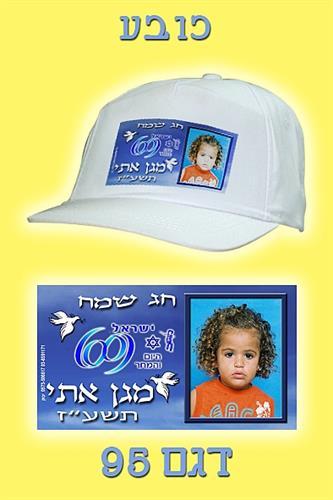 כובע דגם 95