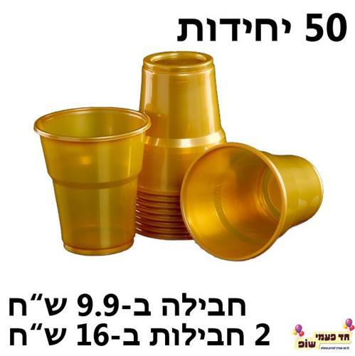 כוס קשיחה צבעונית זהב