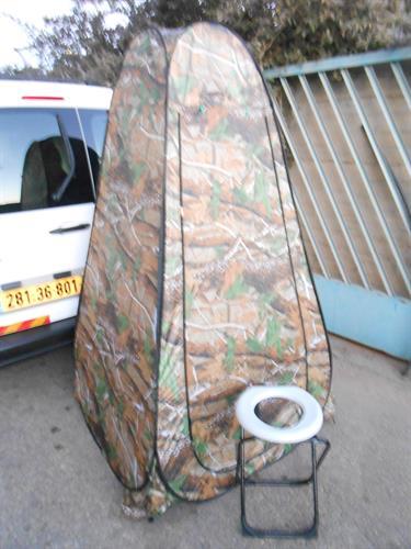 סט נוחות לשטח  אוהל הסוואה עם  אסלה לבנה  POP UP
