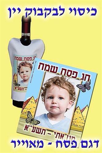 סינר לבקבוק יין