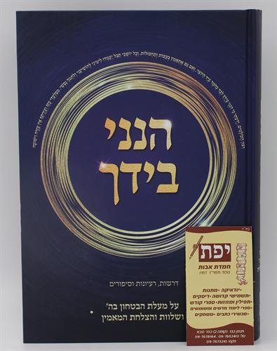 הנני בידך - הרב יעקב ישראל פוזן