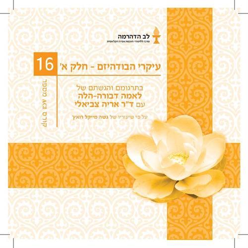 לינק – קורס ACI מספר 16: עיקרי הבודהיזם- חלק א'