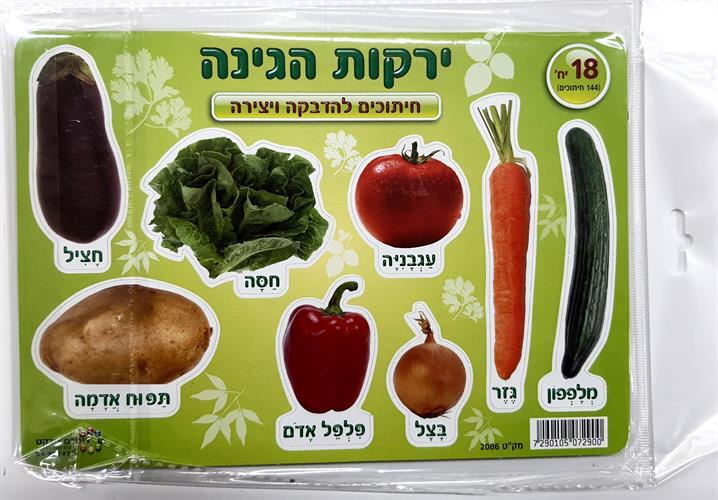 מגזרות ירקות הגינה