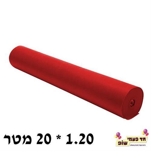 גליל אלבד 20 מטר אדום