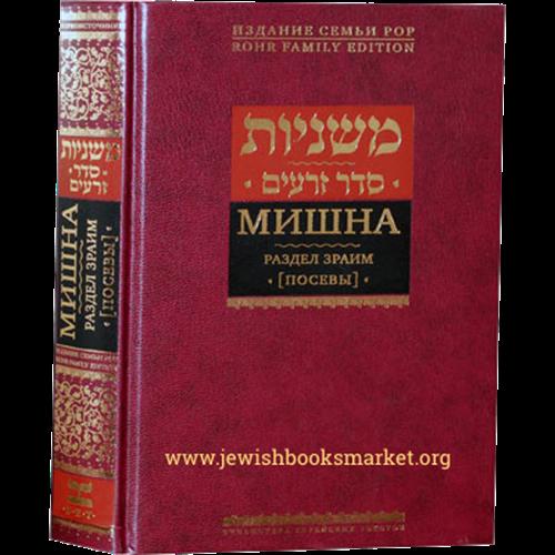 Мишна. Раздел Зраим - Посевы