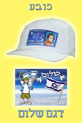 כובע דגם שלום