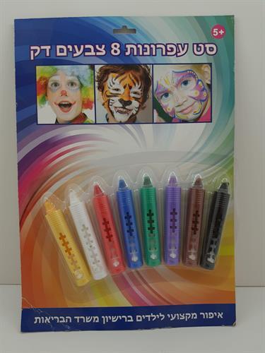 צבעי פנים 8 צבעים