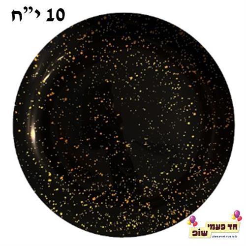 צלחת גלאקסי זהב שחור 10