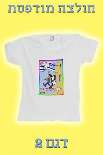 חולצה דגם 2