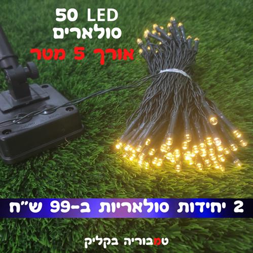 2 יחידות - שרשרת 50 LED תאורה סולארית נטענת - באורך 5 מטר