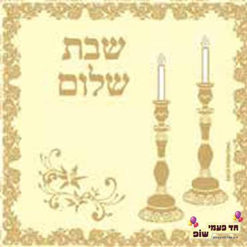 מפית שבת שלום נרות זהב
