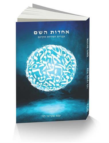 אחדות השם - עברית וסודות הקיום