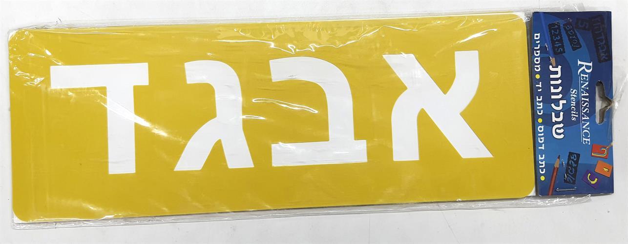 שבלונת אותיות צהובה