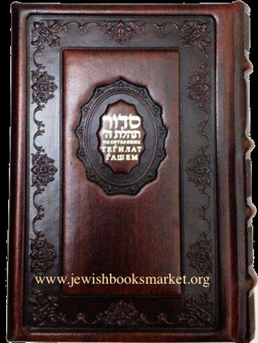 Молитвенник Тегилат Гашем. Подарочное издание