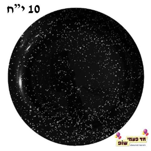צלחת גלאקסי שחור כסף 10