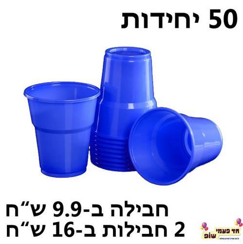 כוס קשיחה צבעונית כחול