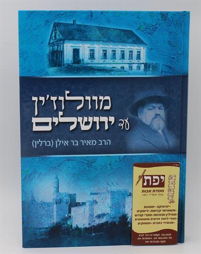 סט מוולוז'ין עד ירושלים  - הרב מאיר בר אילן(ברלין)