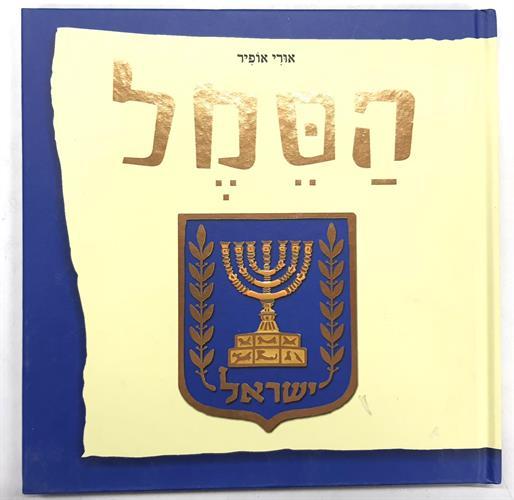 ספר הסמל