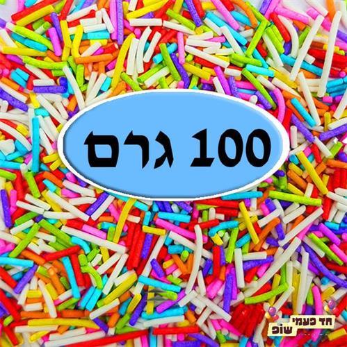 סוכריות צבעוניות איטריות 100 גרם