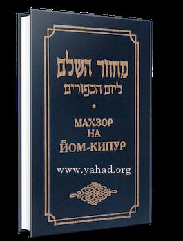 Махзор на Йом-Кипур. Нусах Ари
