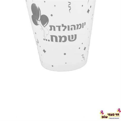 כוס מזל טוב כסף