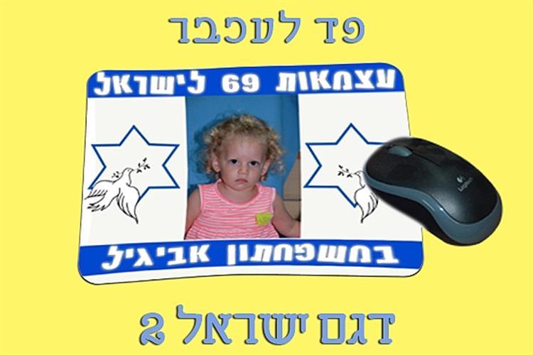 פד לעכבר דגם ישראלי 2