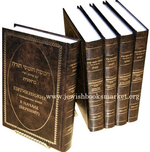 Пятикнижие с толкованием Раши. Пять книг
