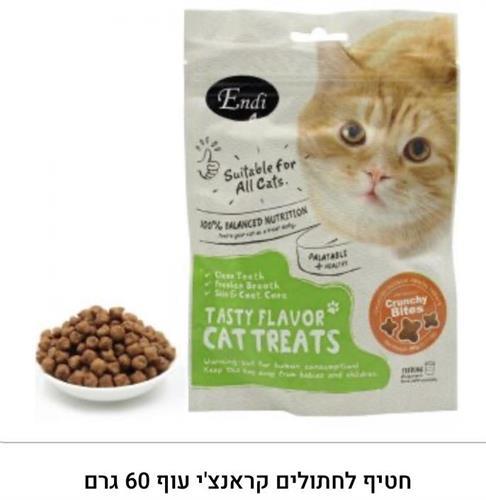 חטיף קראנצ׳י לחתול 60 גר בטעם עוף