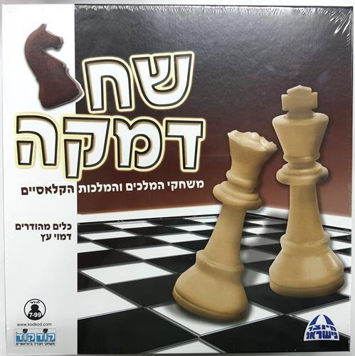 שח דמקה משחק המלכים