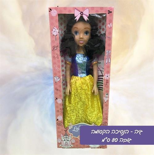 """גיה הנסיכה הקסומה (80 ס""""מ)"""