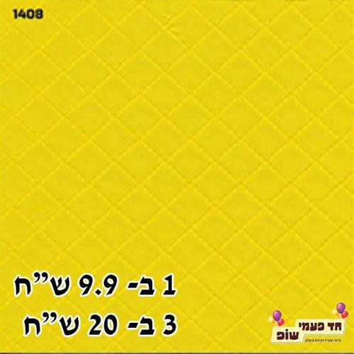 מפית מובלטת דגם מעוין צהוב