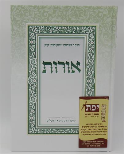 אורות - הרב אברהם יצחק הכהן קוק