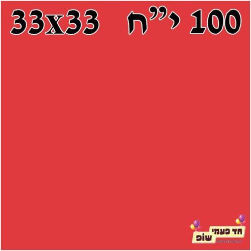 מפית ארוז 100 אדום