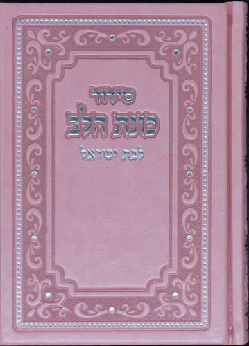 סידור כוונת הלב לבת ישראל כיס - כריכה מהודרת  פיו - ורוד