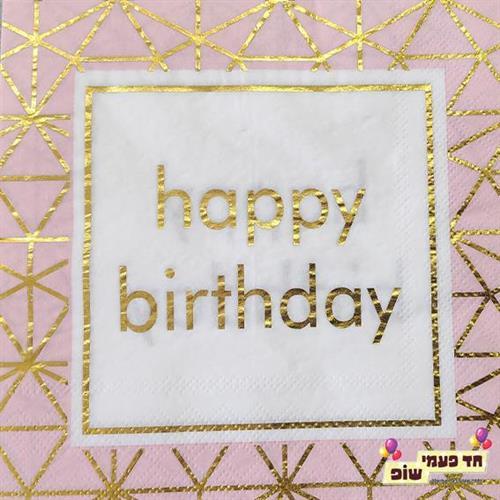 מפית Happy Birthday זהב ורוד
