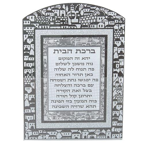 """ברכת הבית מראה עם נצנצים מזכוכית עיצוב """"ירושלים"""" מסגרת עליונה בצורת """"קשת"""" - עברית 28X20 ס""""מ"""