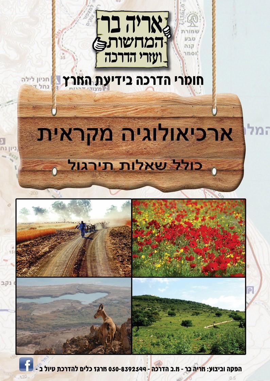 מוצר מספר 9 - סיכום ארכיאולוגיה מקראית