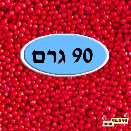 סוכריות מזרה צבעוניות אדום 90 גרם