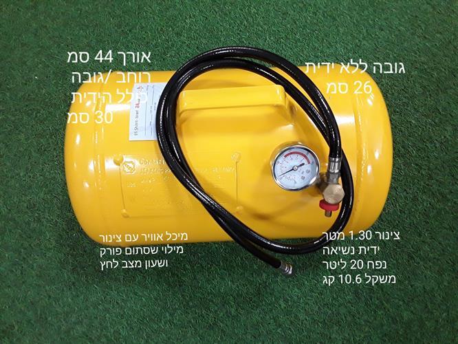 מיכל אוויר עם צינור 20 ליטר מיכל צהוב PHD 039C-5