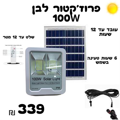 פרוז'קטור סולארי לבן נטען 100W כולל פאנל סולארי גדול