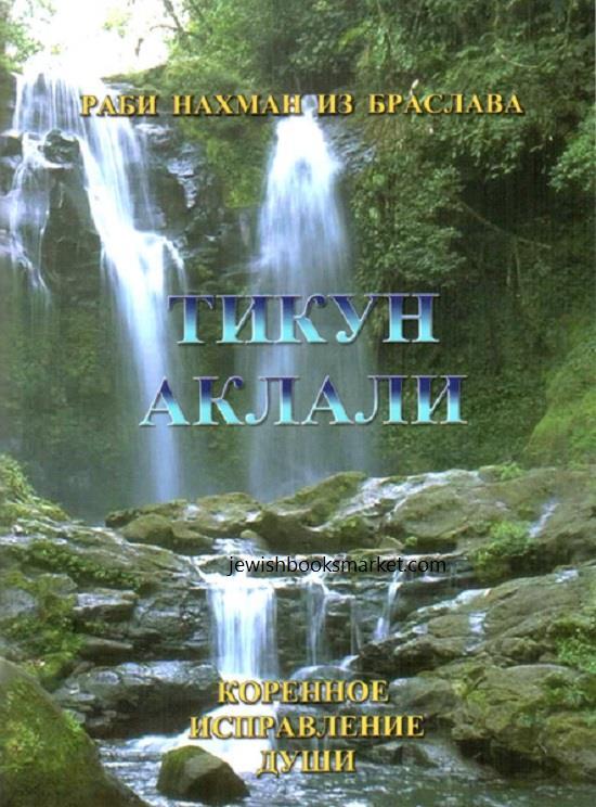 Тикун Аклали
