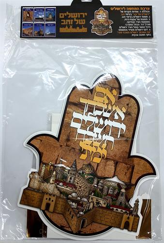 ערכת קישוט עם אשכח ירושלים