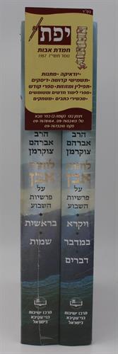 סט לוחות אבן - הרב אברהם צוקרמן
