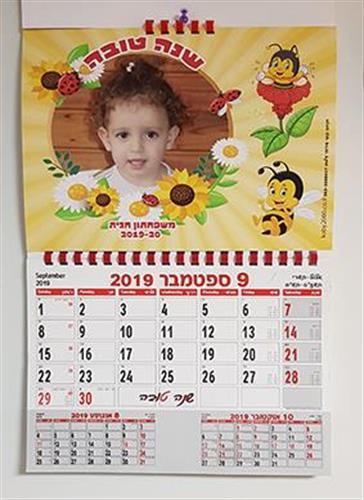 לוח שנה דגם פרחים ודבורה