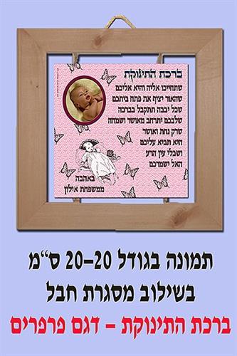 ברכת התינוקת - פרפרים