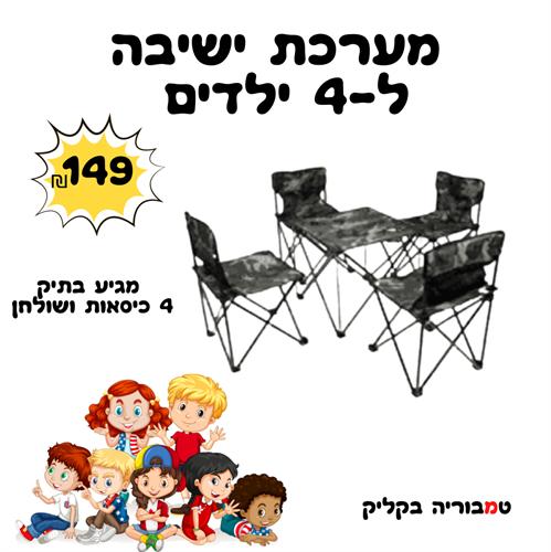 מערכת רביעיית כסאות ושולחן מתקפל לילדים