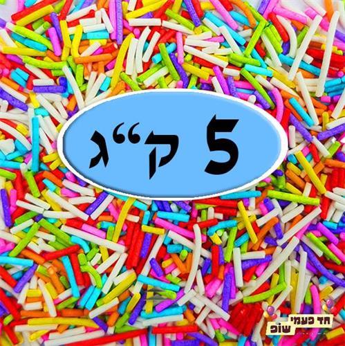 סוכריות צבעוניות איטריות 5 קילו