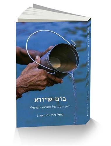 בום שיווא, יומן מסע של סאדהו ישראלי - גופל גירי
