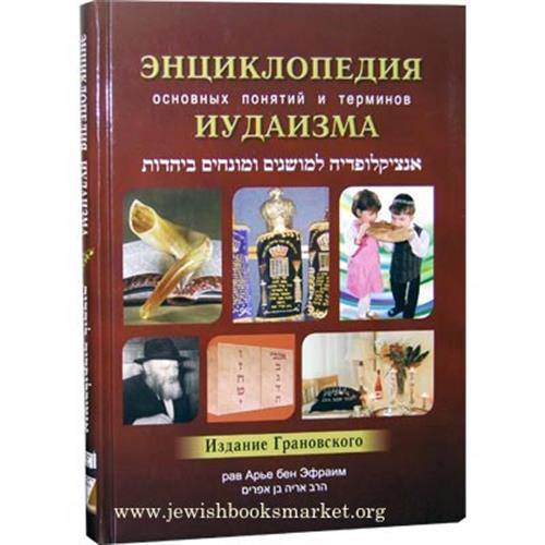 Энциклопедия основных понятий и терминов иудаизма