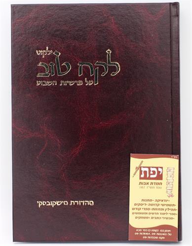 ילקוט לקח טוב במדבר - הרב יעקב ישראל הכהן בייפוס
